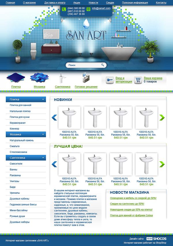 Интернет-магазин сантехники «Sanart»