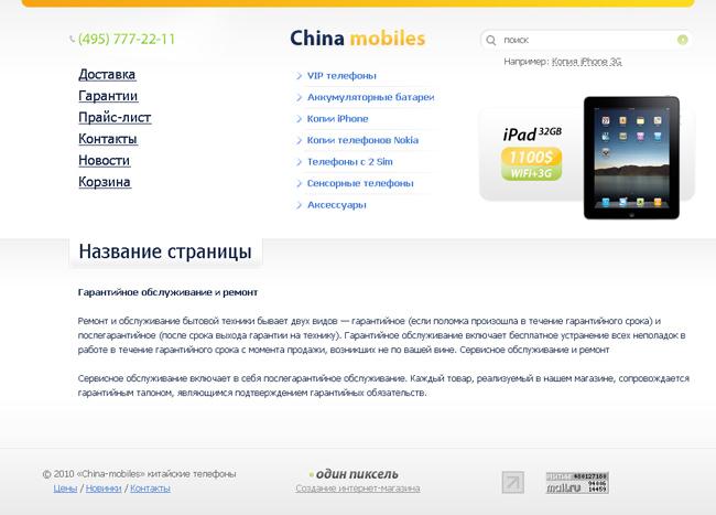 создание интернет-магазина китайских телефонов