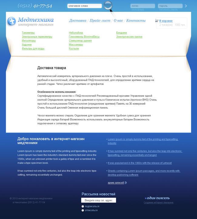 интернет-магазин медтехники в николаеве