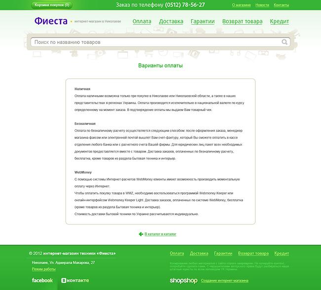 Интернет-магазин бытовой техники «Фиеста»