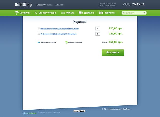 Интернет-магазин в Хмельницком «Goldshop»