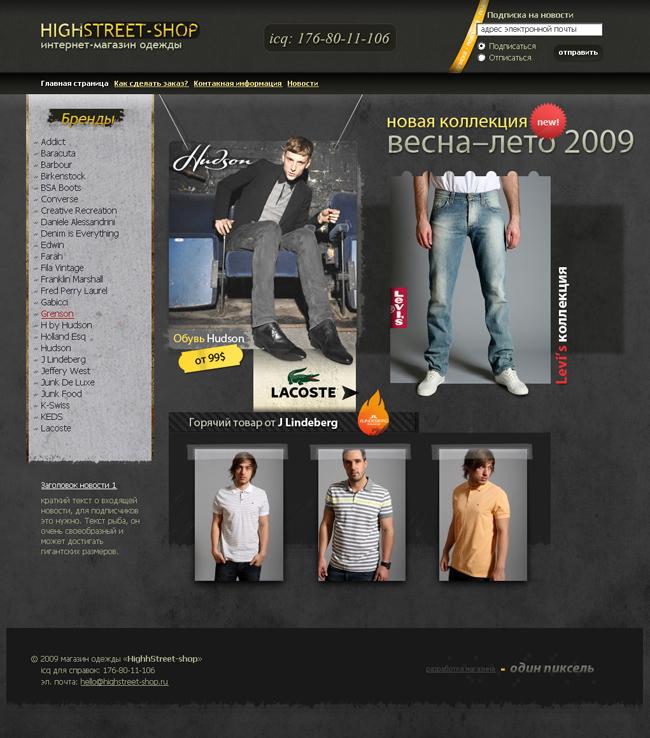 создание интернет-магазина highstreet-shop.ru