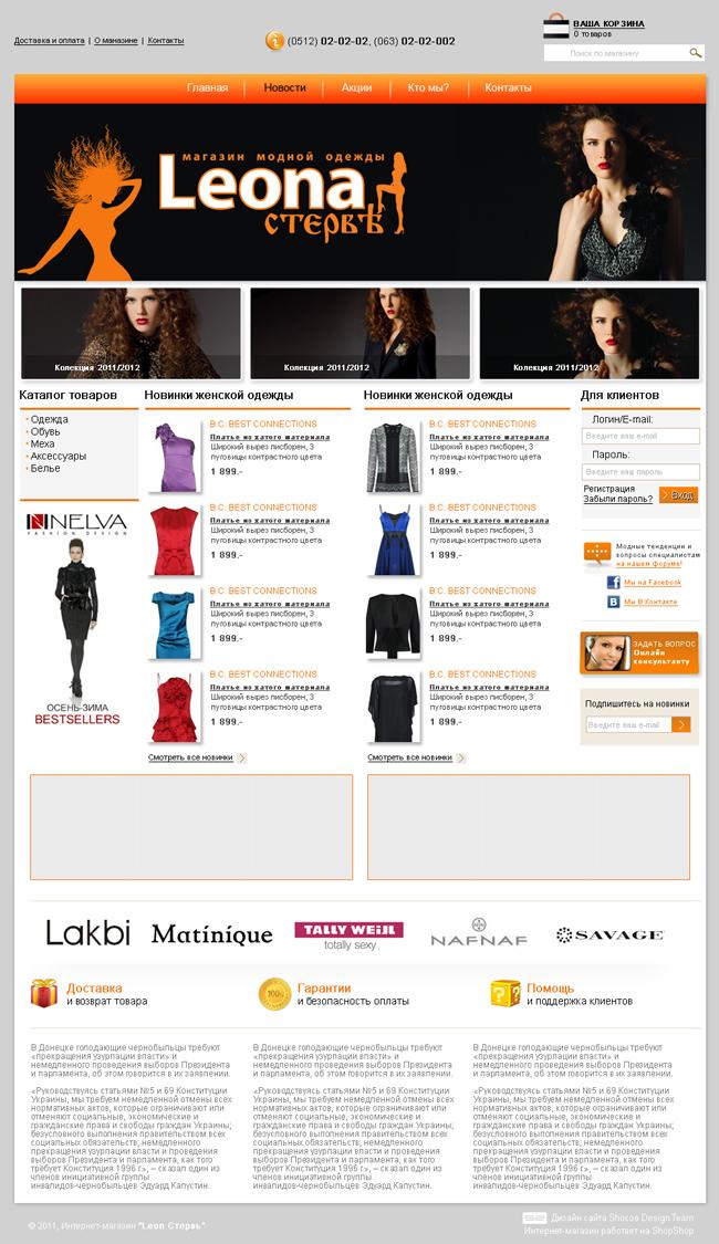 создание интернет-магазина leona
