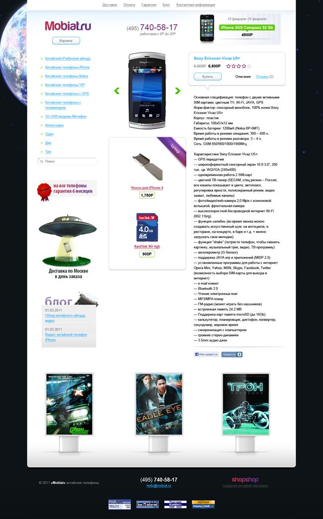 создание интернет-магазина Mobiat