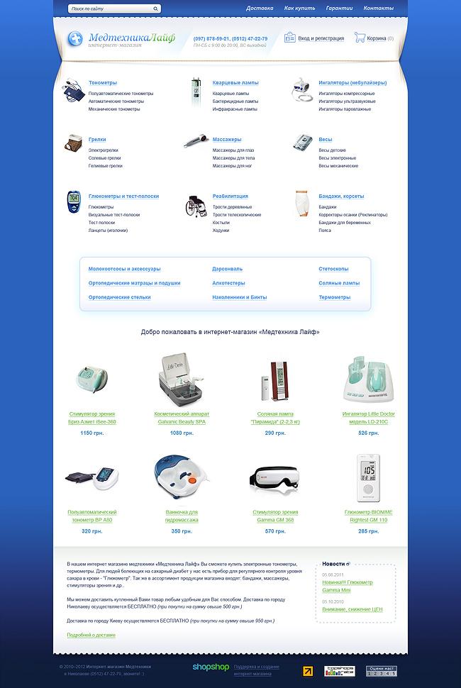 редизайн интернет-магазина медтехники