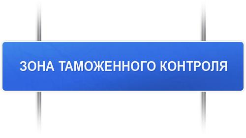 Изменения в таможенном кодексе Украины с 1 января 2012